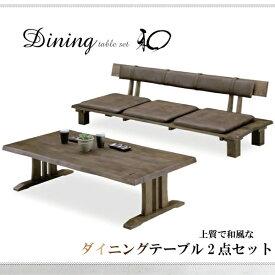 ダイニングテーブルセット 和風 幅150cm 2点セット ベンチ3人掛け ダイニングテーブル 食卓テーブル ダイニングセット テーブルセット ダイニングチェア 椅子 1脚セット おしゃれ モダン 座卓 椅子 リビング テーブル 食卓机 ブラウン ナチュラル 送料無料
