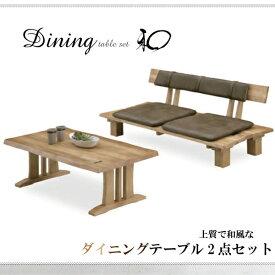 ダイニングテーブルセット 和風 幅120cm 2点セット 2人掛け ダイニングテーブル 食卓テーブル ダイニングセット テーブルセット ダイニングチェア 椅子 1脚セット おしゃれ モダン 座卓 椅子 リビング テーブル 食卓机 ブラウン ナチュラル 送料無料