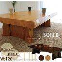 座卓/ちゃぶ台/ローテーブル( 和風 和モダン) 業務用/木製 120座卓