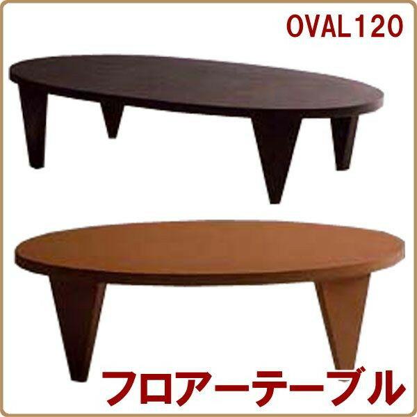 リビングテーブル ローテーブル コーヒーテーブル オーバル型 楕円形 座卓 折れ脚 折りたたみ 選べる2色 ナチュラル ウェンジ 和風 和モダン 木製 OVAL 120フロアーテーブル ワンルーム 一人暮らし 新生活 1K