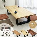 座卓 ちゃぶ台 150cm ローテーブル リビングテーブル バーチ 無垢材 和風モダン 木製 センターテーブル シンプル ベー…