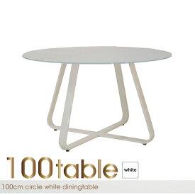 ダイニングテーブル テーブルのみ ガラステーブル 丸 円 4人用 4人掛け 幅100cm 10mm強化ガラス 食卓テーブル ホワイト カジュアル 北欧 シンプル モダン