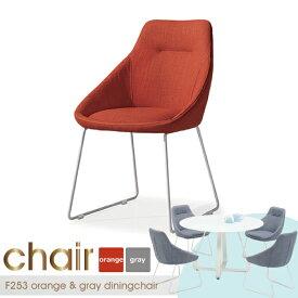 ダイニングチェア チェアのみ 2脚セット チェアー 北欧 カラフル オレンジ グレー カジュアル ホワイト脚 スチール シンプル モダン ファブリック ウレタン 選べる2色 椅子