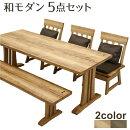 和風和モダンダイニングテーブルセットダイニング5点セット6人掛けダイニングテーブル回転式チェアアンティーク調フェイクレザーの座面ベンチ鋸目浮造りくさび天然木無垢材選べる2色ナチュラルブラウン送料無料