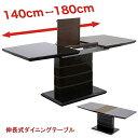 ダイニングテーブル 伸長式 4人掛け テーブルのみ リビング ダイニング 強化ガラス 北欧スタイル 突板 組み立て式 シ…