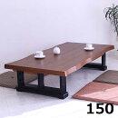 和風和モダン座卓ローテーブルちゃぶ台幅150cm長方形オーク突板和風テーブル木製なぐりなぐり加工ナグリ加工軽量座卓軽量ブラックフラッシュ加工150和モダン送料無料