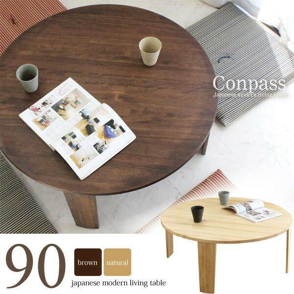 円形テーブル 90丸テーブル 折脚 木製 日本製 座卓 ローテーブル 和 和モダン【sta_kyusyu_0901】 ワンルーム 一人暮らし 新生活 1K