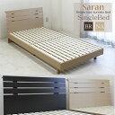 シングルベッド すのこベッド 北欧風 ベッド 小物置き付き コンセント付き 選べる2色 ブラウン ナチュラル シングル …