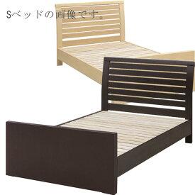 ベッド フレームのみ セミダブルベッド MDF スノコ仕様 シンプル ベーシック カジュアル ブラウン ナチュラル 2色 ベッドフレーム