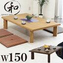 ローテーブル 座卓 ちゃぶ台 幅150cm 折れ脚 折りたたみ タモ材突板 和風 和 和モダン 選べる2色 ブラウン ナチュラル…