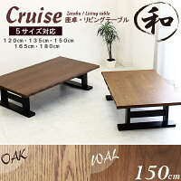 座卓ローテーブルちゃぶ台幅150奥行85選べる2色ウォールナットオークモダン天板厚37mmナチュラルティストリビングテーブル木製