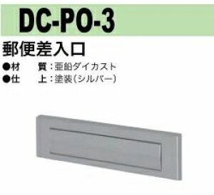 ナカニシ ドア用郵便差入口 DC-PO-3 【ドア用ポスト口】