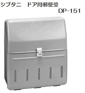 シブタニ ドア用郵便受 DP-151 【ドア用ポスト】