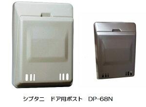 ドア用郵便受 DP-68N 代引不可 【ドア用ポスト】