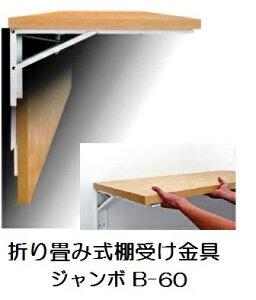 折りたたみ式棚受け金具 ジャンボ B-60 [サイドテーブル・カウンター・作業台に]