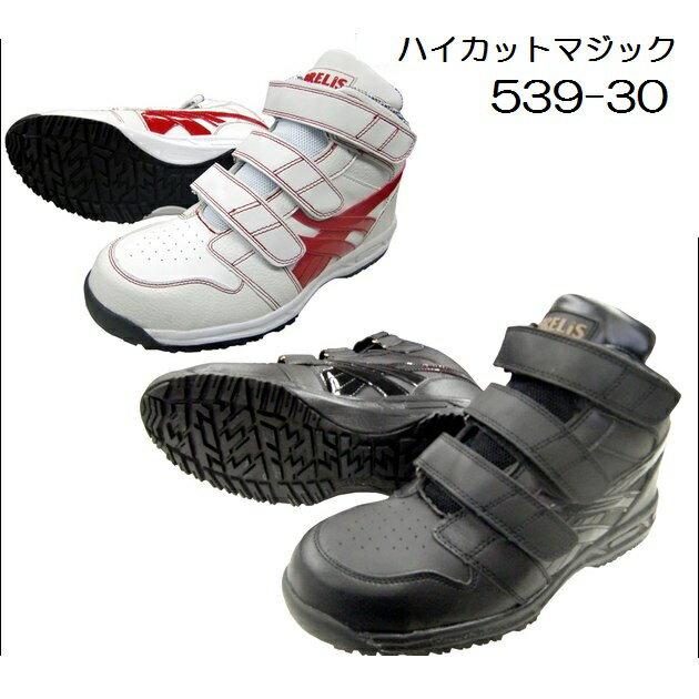 フジテ ハイカット 安全靴 ブレリス539−30 【コンビニ受取対応商品】