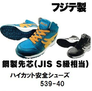 フジテ ハイカット安全靴 ブレリス539−40紐