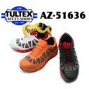 アイトス 安全靴 タルテックス AZ-51636 【コンビニ受取対応商品】