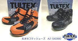 アイトス 防水安全靴 TULTEX 防水透湿セーフティシューズAZ-56380 雨・雪用シューズ