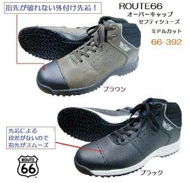 フジテブクロ セフティーシューズ 66-392 先芯オーバキャップ ミドルカット安全靴 ルート66