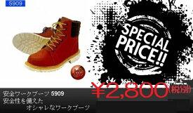 富士手袋 安全靴 セーフティーワークブーツ 5909