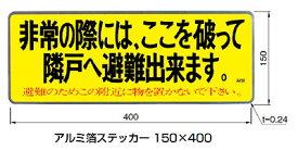 アルミ箔避難誘導ステッカー150x400 [防災]