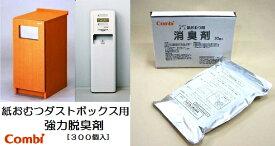 Combiコンビウィズ 紙おむつダストボックス専用強力消臭剤(代引き不可)
