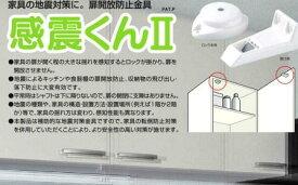 ATOM 感震くん2-N(感知式耐震ロック金具)【防災・地震転倒防止金具】