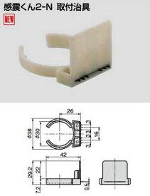 ATOM 感震くん2-N用取付治具