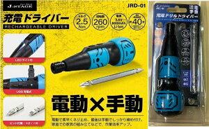 J−STAGE 小型充電ドライバー JRD−01 電動・手動