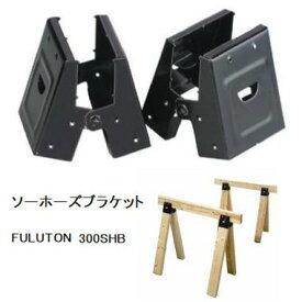 ソーホ−スブラケット300SHB 折り畳み作業台金物