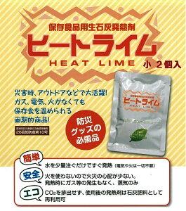 保存食品用生石灰発熱剤 ヒートライム 2個入り 防災用品