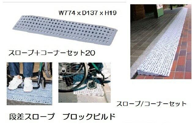 段差解消スロープ ブロックビルドBBスロープ/コーナーセット20