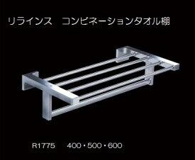 RELIANCE リラインス浴室用コンビネーションタオル棚 R1775 500mm