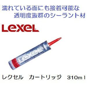 サシュコ レクセル シーラント接着剤 カートリッジ 310ml 1本バラ【コンビニ受取対応商品】