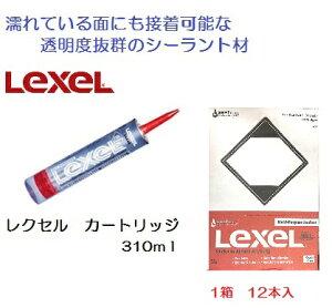 サシュコ レクセル シーラント接着剤 カートリッジ 310ml 12本1箱単位