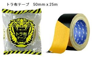 トラ布テープNT-031 50mm幅 トラガムテープ タイガーステープ