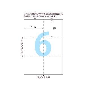 ヒサゴ GB3205 ラベルシール ミシン目入 A4/6面 100シート入り