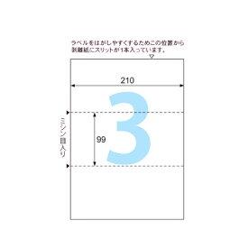 ヒサゴ OP3202 タックシール ミシン目入 A4/3面 5冊セット(100シート入)