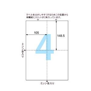 ヒサゴ OP3203 タックシール ミシン目入 A4/4面 5冊セット(100シート入)