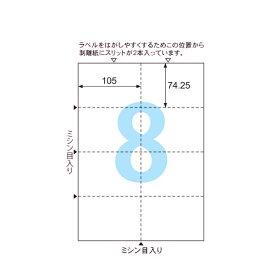 ヒサゴ OP3206 タックシール ミシン目入 A4/8面 5冊セット(100シート入)