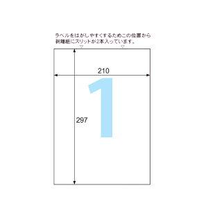 ヒサゴ OPS862 強粘着ラベル(ダンボール用)A4/ノーカット(20シート入)