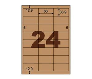ヒサゴ OPD3008 クラフト紙ラベル ダークブラウン ダンボール用 A4/24面 四辺余白(20シート入)
