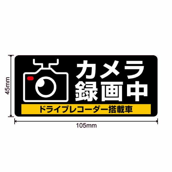ヒサゴ SR013 ドライブレコーダーシール S 1シート