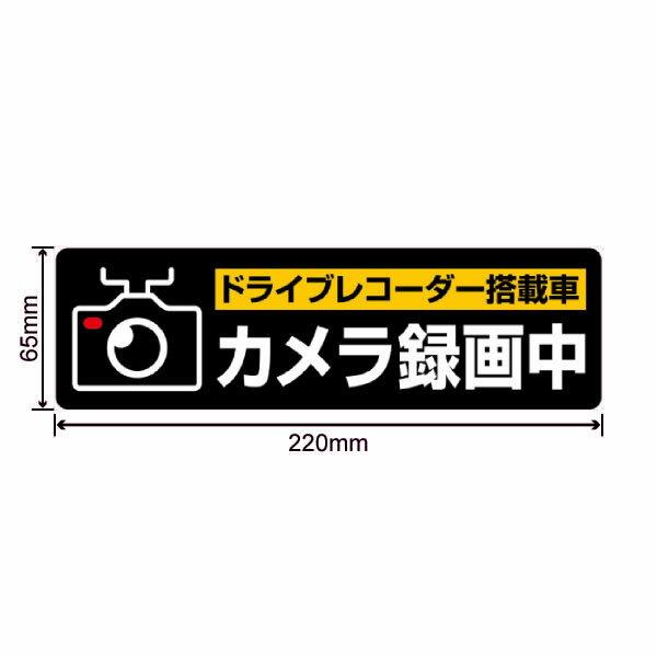 ヒサゴ SR014 ドライブレコーダーシール M 1シート