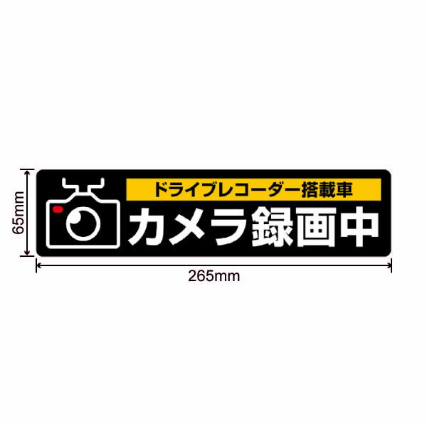 ヒサゴ SR015 ドライブレコーダーシール L 1シート