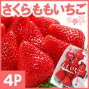 さくらももいちご(220g×4P)徳島県佐那河内産 桃苺 イチゴ 苺 送料無料
