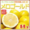 完熟メロゴールド 中玉(8-9玉/約5kg)アメリカ産 グレープフルーツ メローゴールド 送料無料