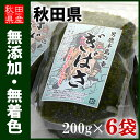 無添加 ぎばさ(200g×6袋)秋田県男鹿加工 三高水産 送料無料 アカモク※生冷凍