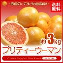 グレープフルーツ プリティーウーマン(8-9玉/約3kg)アメリカ産 ピンク 赤肉 レイルビー種 めぐみ フロリダ 送料無料